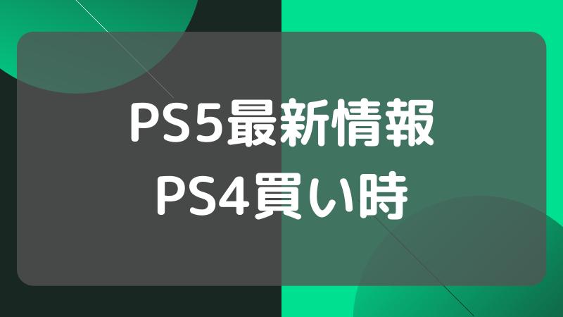 PS4買い替え