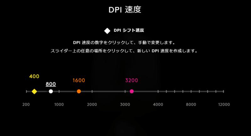G304 DPI設定