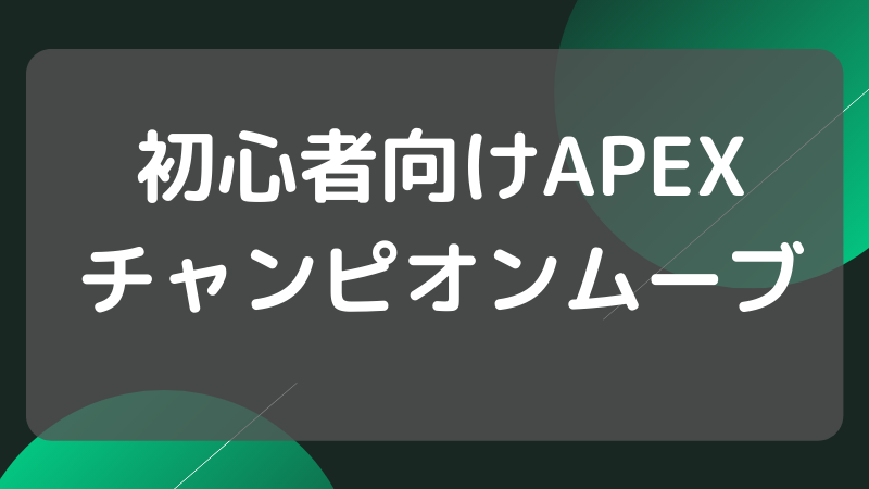 APEX チャンピオンムーブ