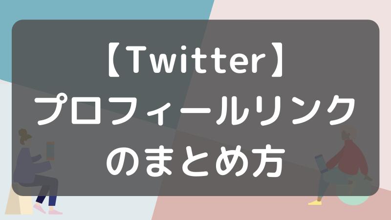 Twitterプロフィールリンクまとめ方