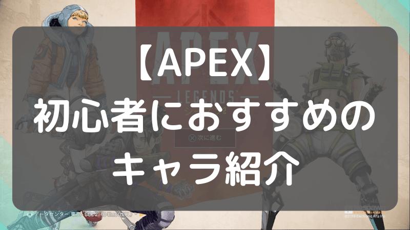 APEX初心者おすすめキャラ紹介