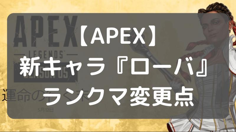 APEX新キャラローバ