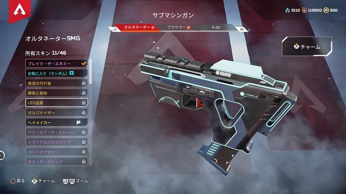 APEX武器画像