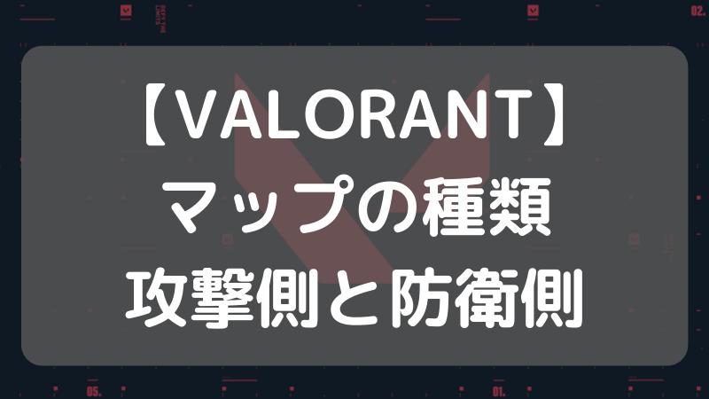 VALORANTマップ種類