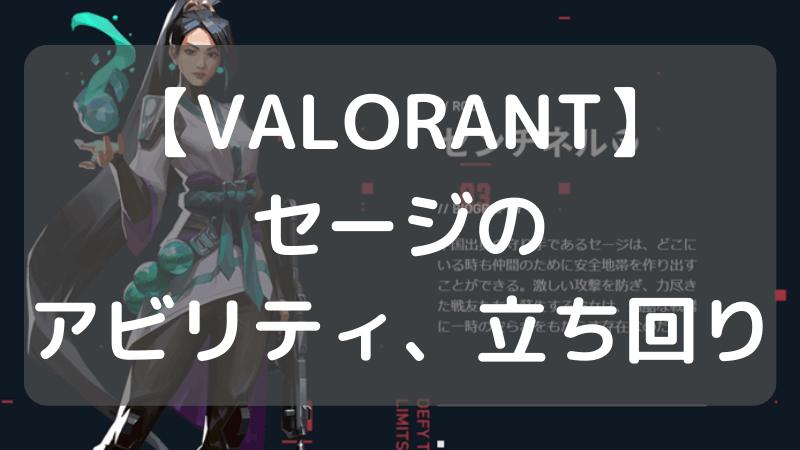 VALORANT セージ 立ち回り
