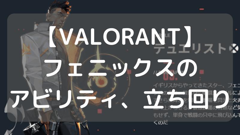 VALORANT フェニックスアビリティ