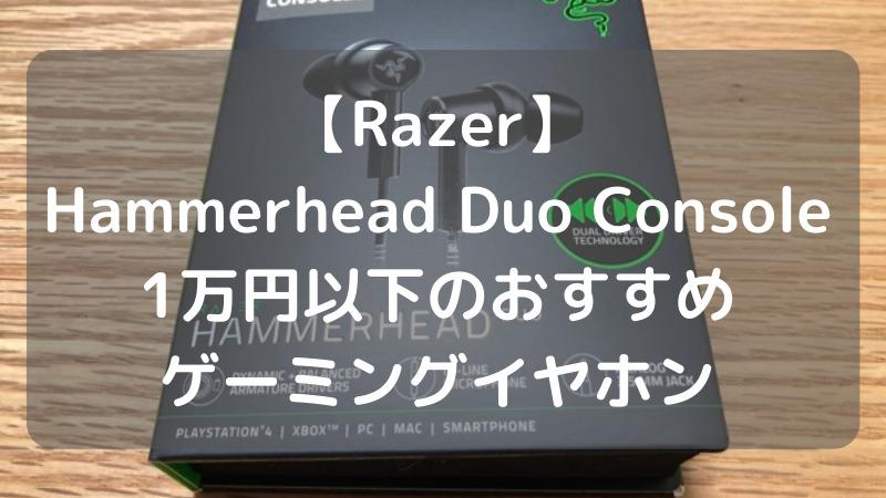 Razer Hammerhead Duo Console  Review
