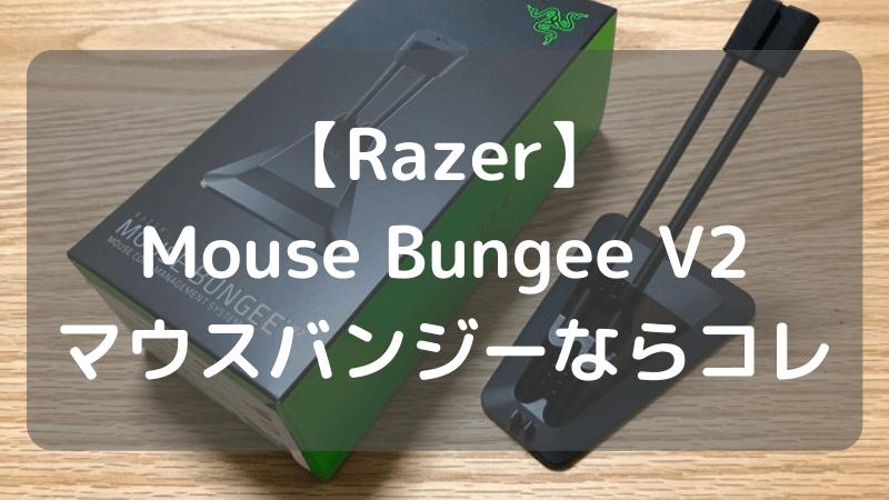 Razer マウスバンジー レビュー