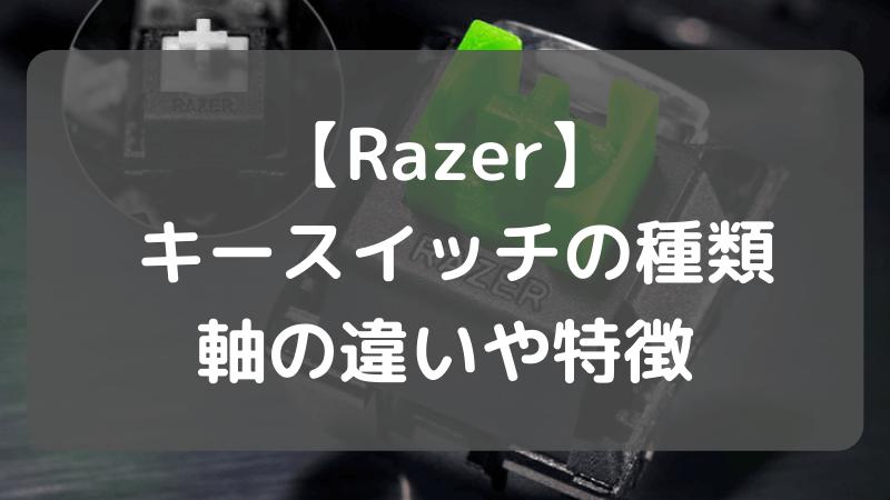 Razer キースイッチの種類