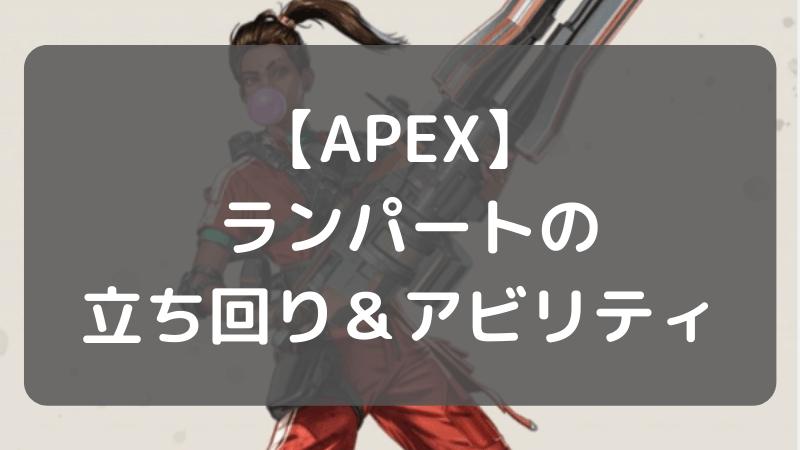 APEX ランパートアビリティ立ち回り