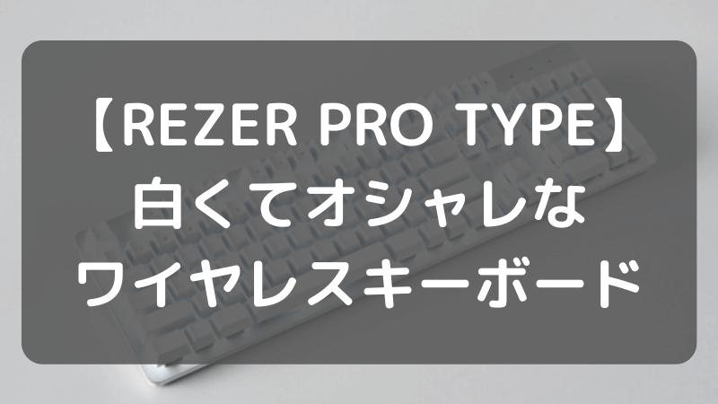 Razer PRO TYPE ワイヤレスキーボード