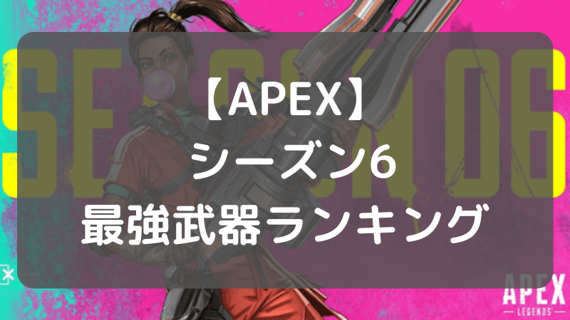 ランキング Apex 『Apex Legends』、アクティブユーザーの5分の1以上が日本ユーザー:EAプレゼンテーション
