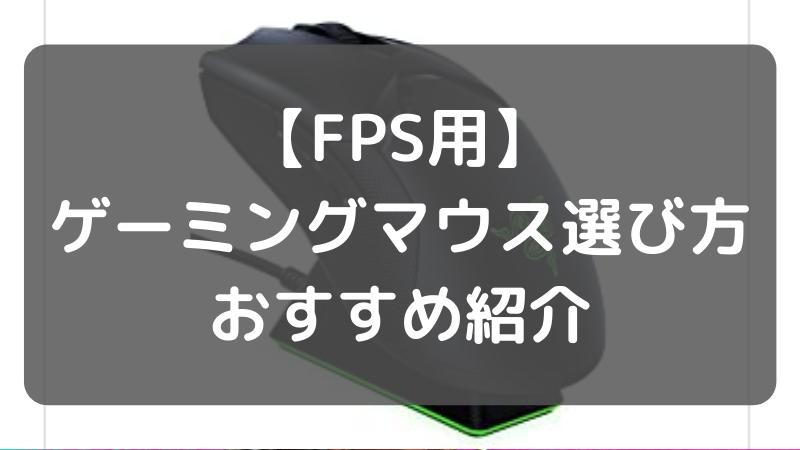 FPS用 ゲーミングマウス選び方 おすすめ紹介