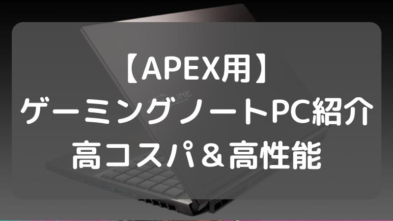 APEX用ノートパソコン紹介