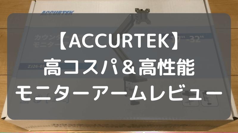 ACCURTEK モニターアーム レビュー