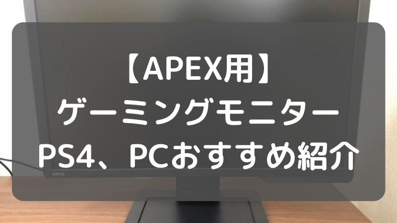 APEX用おすすめモニター