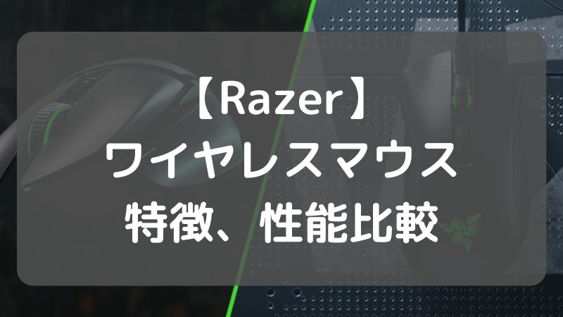 Razer ワイヤレスマウス 比較