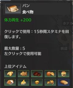 ブラサバ 食べ物